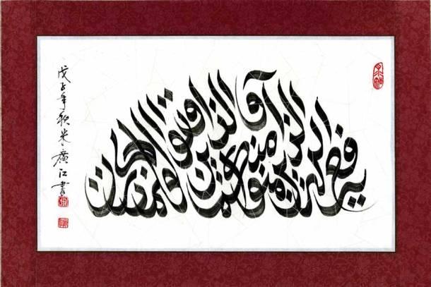 islamic-calligraphy-16-900-601.jpg