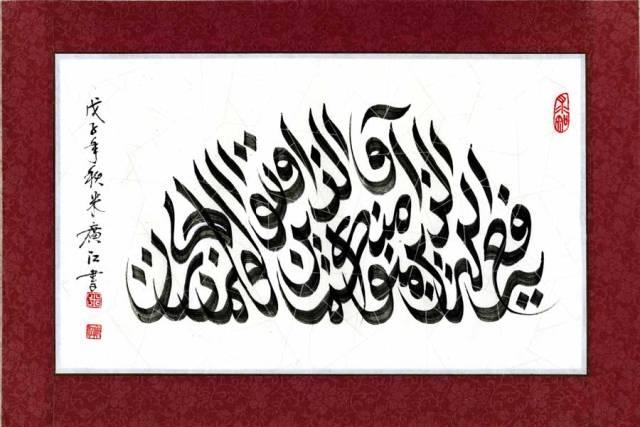 islamic-calligraphy-16-900-601